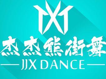 杰杰熊街舞
