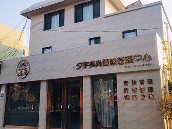 夕宇美尚健康管理中心