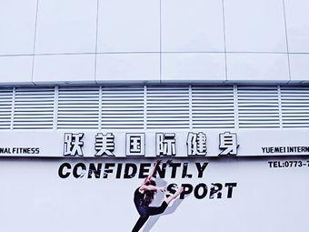 跃美国际健身(体育中心店)