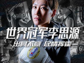 英武堂Boxing·拳擊俱樂部