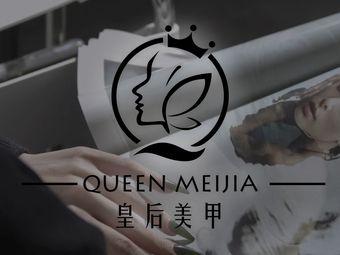 Queen皇后美甲美睫(保利分店)