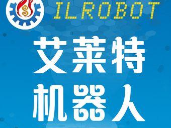 艾莱特机器人