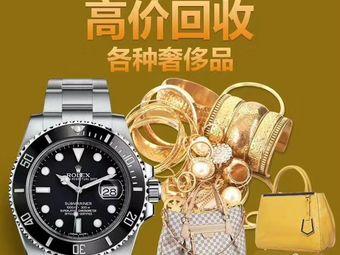 三鼎奢侈品·手表包包钻石黄金回收寄卖(香港中路店)