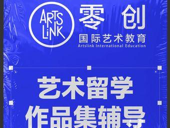 ARTSLINK零创艺术留学 作品集培训(南京校区)