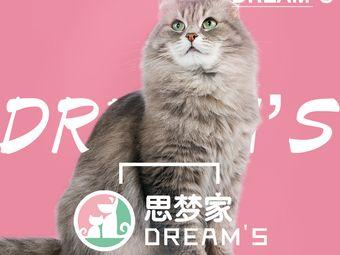 思梦家宠物·宠物SPA主题体验店