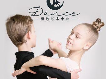恒欣舞蹈藝術中心