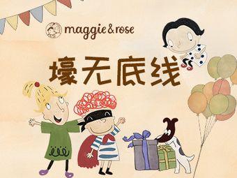 Maggie&Rose英式早教亲子家庭俱乐部