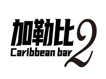 加勒比2酒吧(普阳路店)
