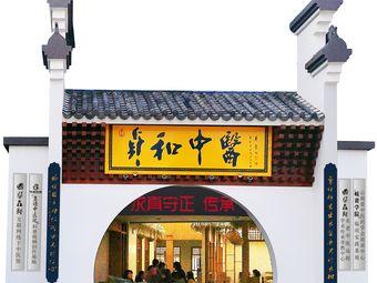 贞和中医馆(白龙路馆)