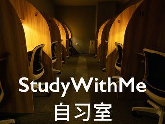 StudyWithMe自习室