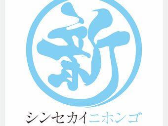 新世界日语(体育中心校区)
