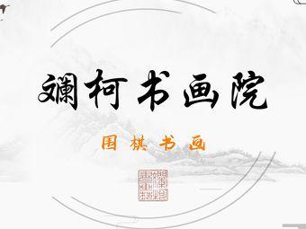 斓柯书画苑(天城东路店)