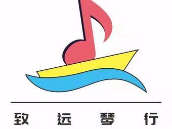 致远琴行音乐教育中心