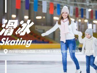 西宁市市民中心冰球馆·冰壶馆