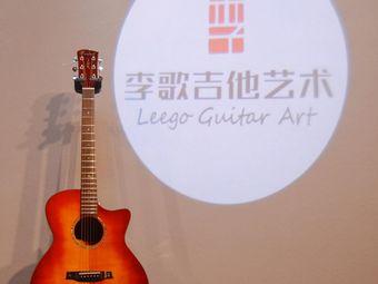 李歌吉他艺术