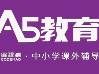 A5教育(仲恺路校区)