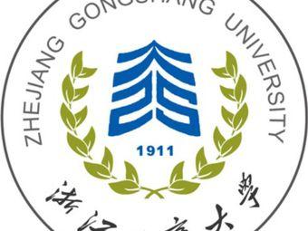 浙江工商大学继续教育学院
