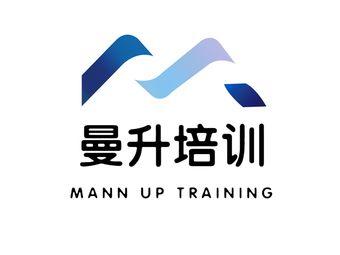 南通市曼升培训有限公司
