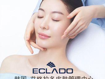 ECLADO艾格拉多皮肤管理·二十八天形象管理中心