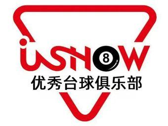 U-SHOW优秀台球俱乐部