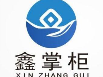 南京鑫掌柜财务管理有限公司