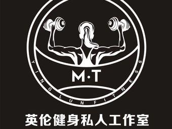 M·T英伦健身私人工作室(金砂店)