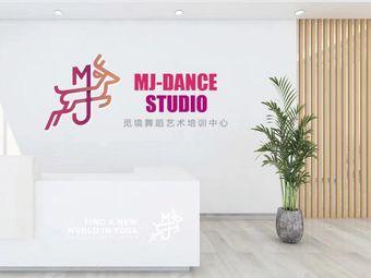 觅境舞蹈艺术培训中心