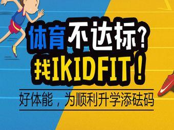 IKIDFIT少儿体能中心(世茂店)
