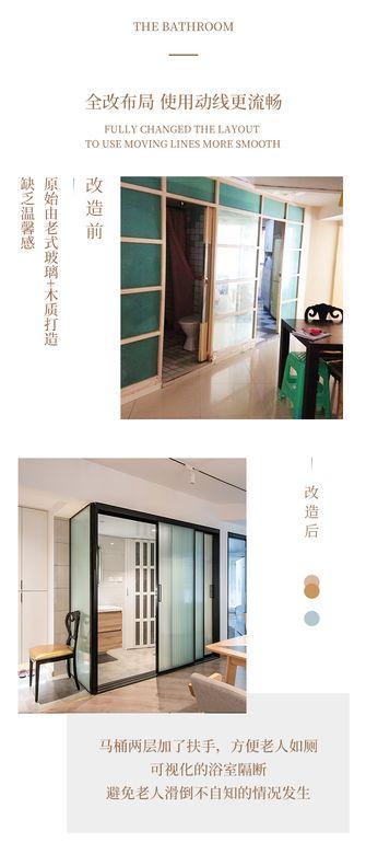 日式风格卫生间装修案例