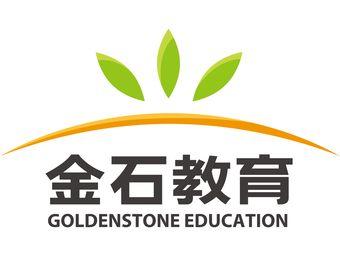 金石教育(银川西路校区)