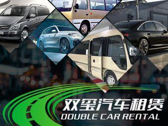 上海雙璽專業客車汽車租賃服務中心