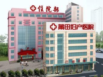 莆田妇产医院