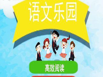 汇智·阳光喔语文培训学校