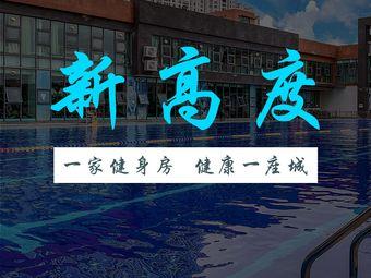新高度游泳健身俱乐部(坦洲店)