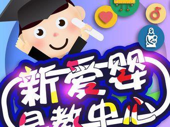 新爱婴早教中心(华阳店)