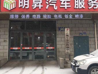 明昇汽车服务