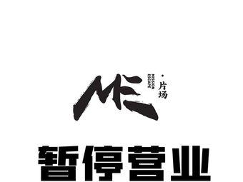 ME片场沉浸式剧场(中华城店)