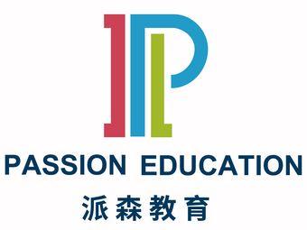 派森英语教育 Passion Education(恩华校区)