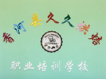 香河县久久烘焙DIY培训学校