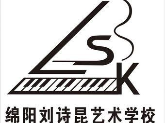 绵阳刘诗昆艺术学校