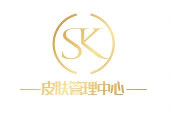 SK皮肤管理中心(南康店)