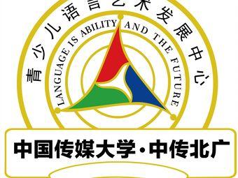 中国传媒大学中传北广青少儿语言艺术中心