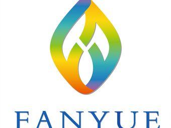 梵悦Fanyue(滨海店)