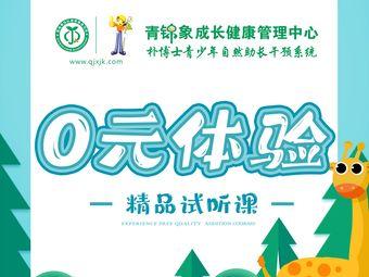 青锦象儿童运动长高中心(芝士店)