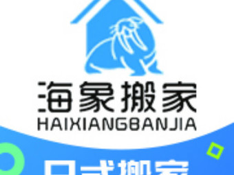 海象日式搬家一站式服務(陸家嘴店)