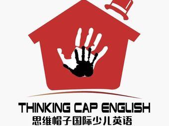 思维帽子国际少儿英语