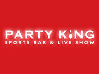PARTY KING运动街区