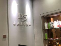 DS工作室的图片