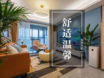 10-15万120平米三室两厅北欧风格客厅效果图