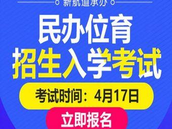 新航道錦秋ALevel IB AP國際課程(人廣校區)